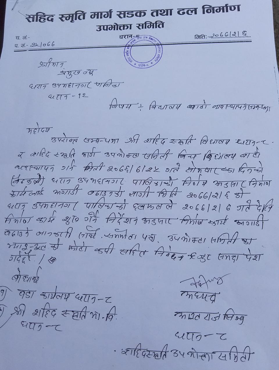 shadid_school_dharan (4)