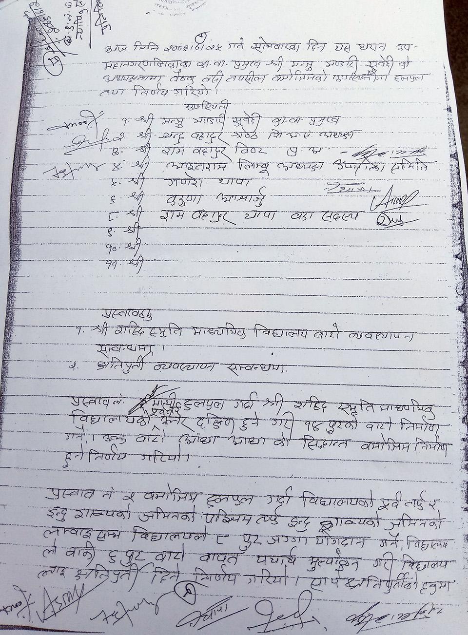 shadid_school_dharan (5)