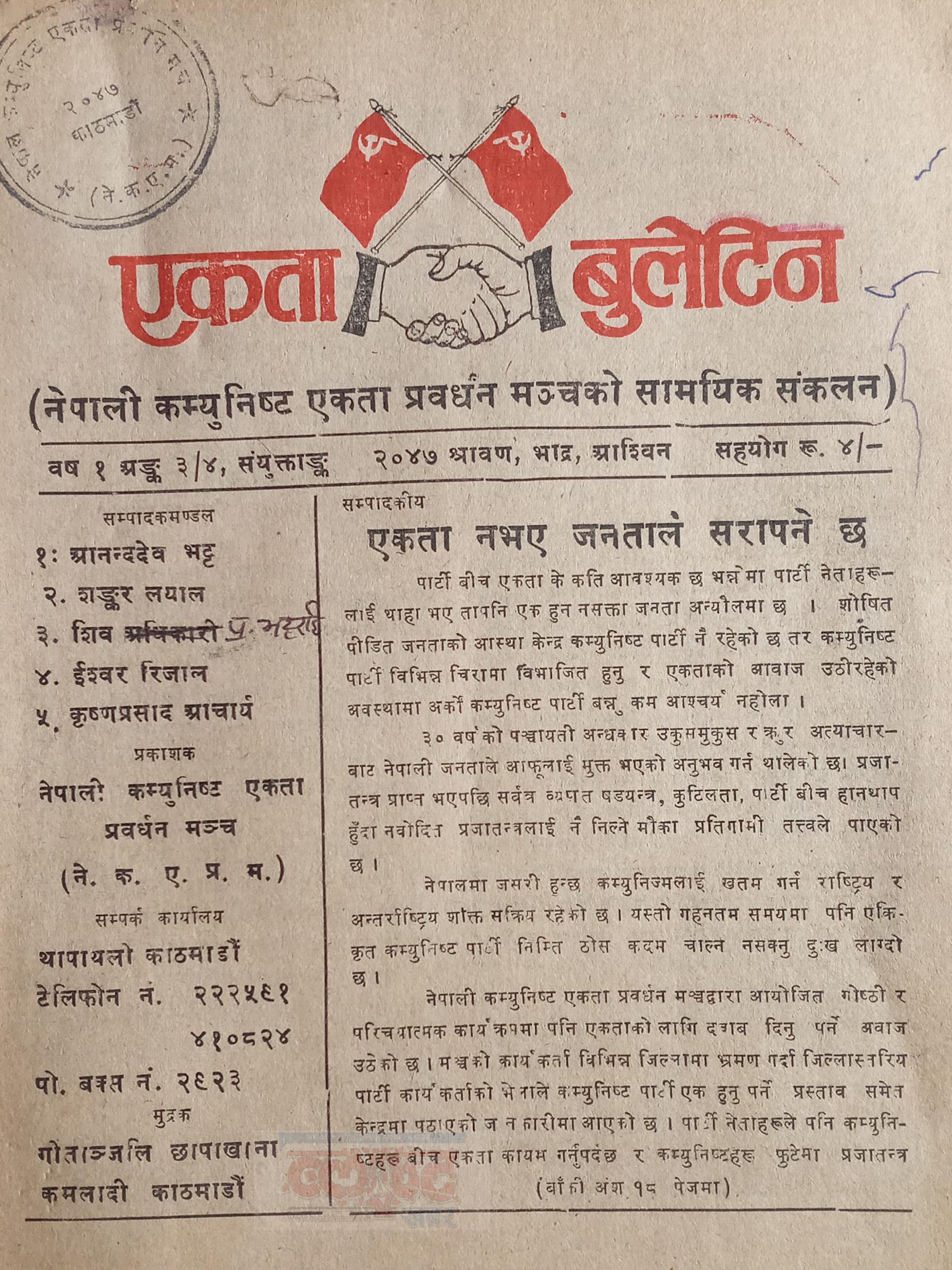 Raj_Kumar_Karki1_Ekata_buletine