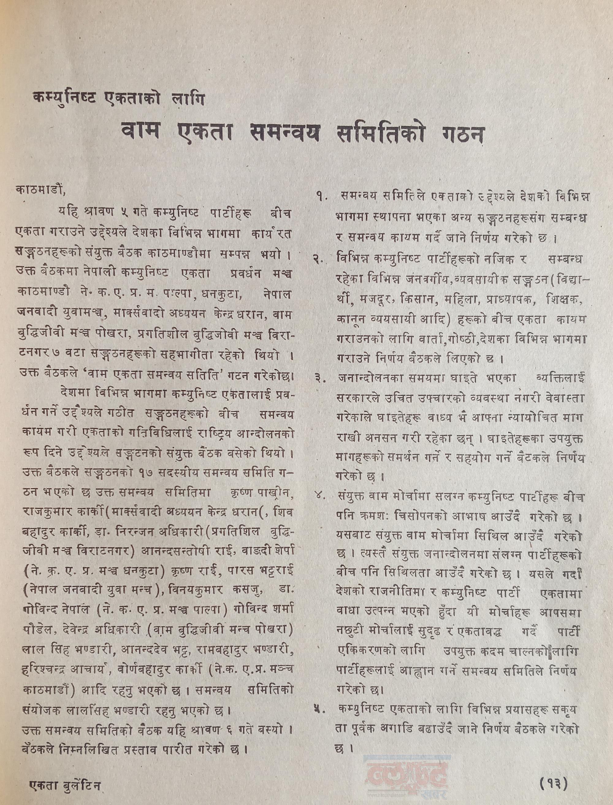 Raj_Kumar_Karki1_Ekata_buletine1
