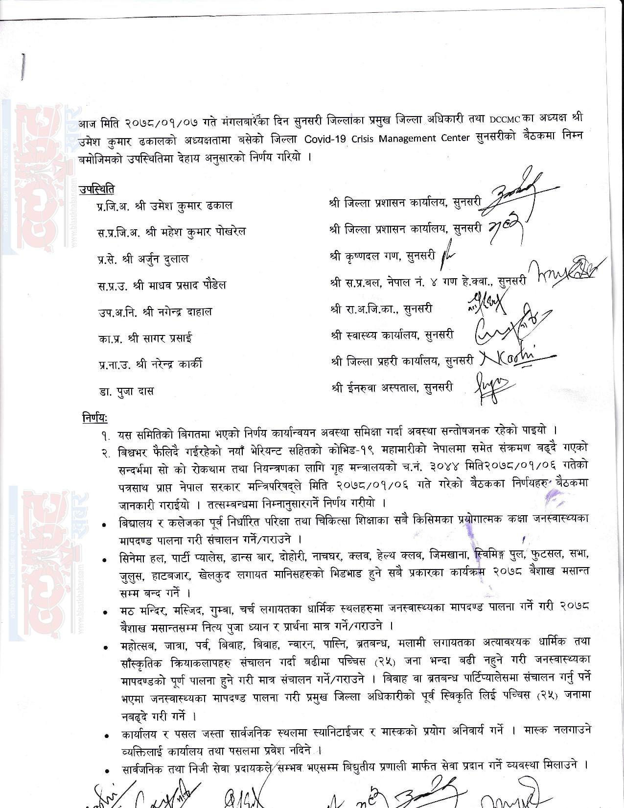 Sunsari_Note1