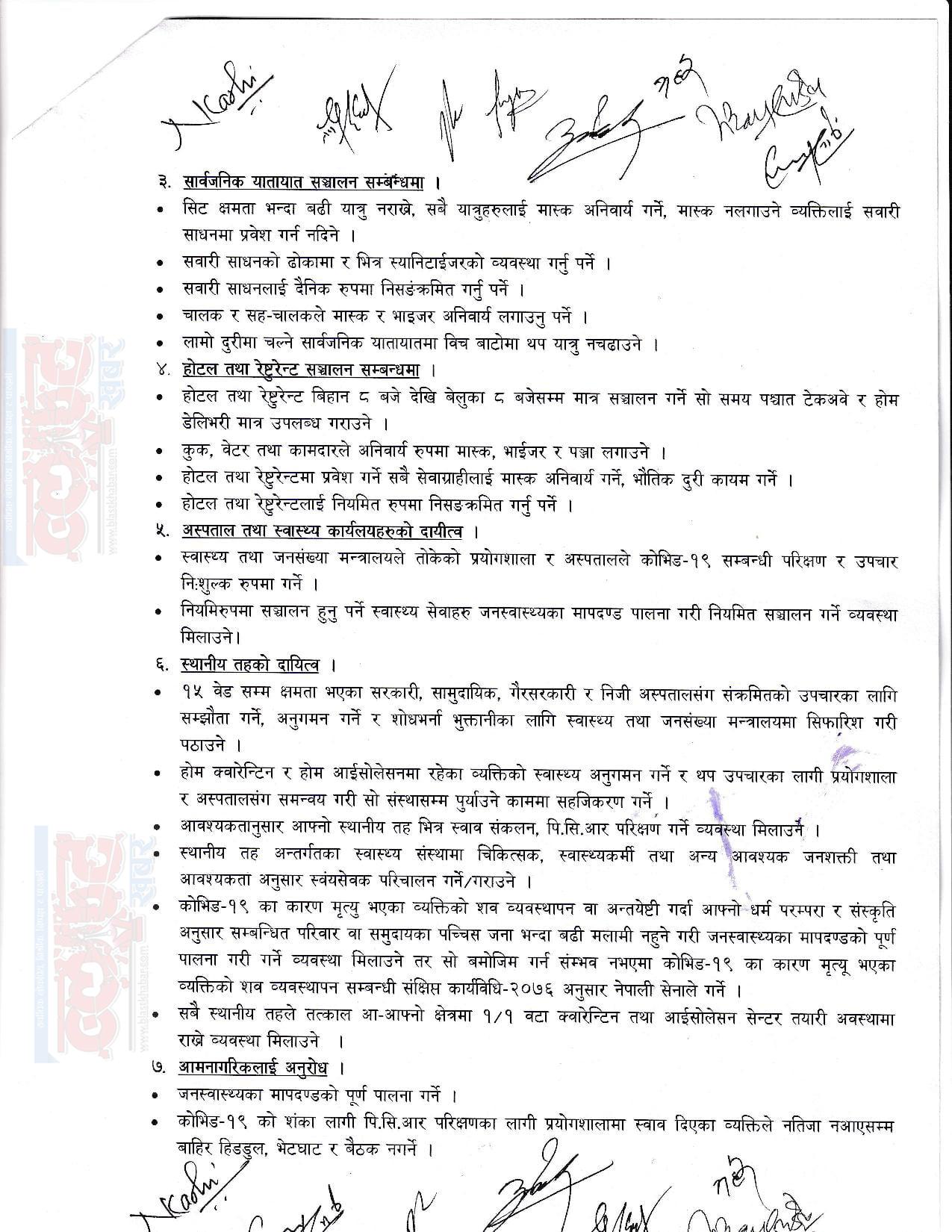 Sunsari_Note2
